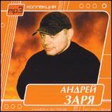 Andrej Sarja. MP3 Kollekzija (mp3) - Andrey Zarya