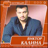 MP3 Диски Виктор Калина. MP3 Collection (mp3) - Виктор Калина