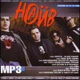 Наив. 9 альбомов (mp3) - Наив