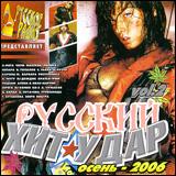 Various Artists. Russkoe radio predstavlyaet Russkiy Khit-udar Osen - Varvara , Lolita Milyavskaya (