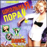 Various Artists. Shkolnaya pora!  - Tatyana Bulanova, Turbomoda , Hali-Gali , Korni , Lyubovnye istorii , Zveri , Mnogotochie