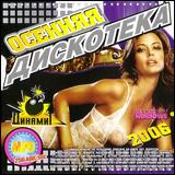 Various Artists. Osennyaya diskoteka ot Dinamit FM (mp3) - Tatyana Bulanova, Valeriya , Ruki Vverh! , Alsou (Alsu) , Avraam Russo, MC Vspyshkin , Fabrika
