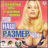 Various Artists. Nash razmerchik (mp3) - Otpetye Moshenniki , Gosti iz buduschego , Ruki Vverh! , Kraski , Vitas , Reflex , Natali