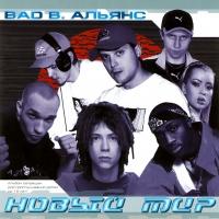 CD Диски Bad B. Альянс. Новый мир - Bad Balance