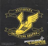 Diskoteka Avariya. X.X.X.I.R.N.R. - Diskoteka Avariya , Sergey Shnurov