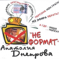 Ne format Anatoliya Dneprova - Anatolij Dneprov