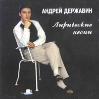 Андрей Державин. Лирические песни - Андрей Державин