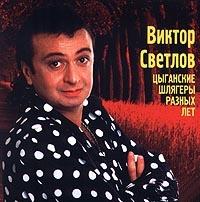 Виктор Светлов. Цыганские шлягеры разных лет - Виктор Светлов