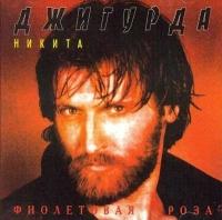 Nikita Dzhigurda. Fioletovaya roza - Nikita Dzhigurda