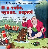 I ya tebe, chuvak, veryu! V ispolnenii Shury Karetnogo - Shura Karetnyy