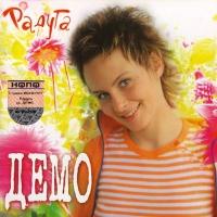 Demo. Радуга - Демо