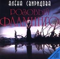 CD Диски Алена Свиридова. Розовый фламинго (1994) - Алена Свиридова
