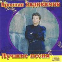 CD Диски Ярослав Евдокимов. Лучшие песни - Ярослав Евдокимов