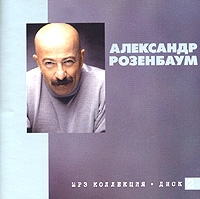 Aleksandr Rosenbaum. mp3 Collektion. CD 2 (mp3) - Alexander Rosenbaum