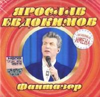 Ярослав Евдокимов. Фантазер - Ярослав Евдокимов