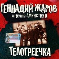 Gennadij Scharow i gruppa Amnistija II. Telogreetschka - Gennadiy Zharov, Gruppa Amnistiya II