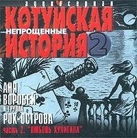 Kotuyskaya Istoriya 2 Chast 2  Lyubov Huligana - Rok-ostrova , Anya Vorobey