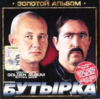 Butyrka. Zolotoy albom - Butyrka