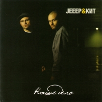 Jeeep & Kit. Nasche delo - Jeeep , Kit