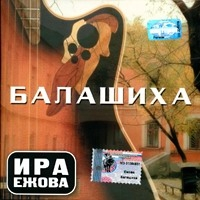Ira Ezhova. Balashiha - Irina Ezhova