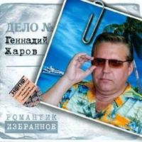 Gennadiy Zharov. Romantik. Izbrannoe - Gennadiy Zharov