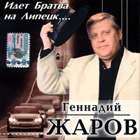Gennadiy Zharov. Idet bratva na Lipetsk... - Gennadiy Zharov