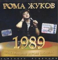 Roma ZHukov. Maksimalnaya versiya diskotek - Roma Zhukov