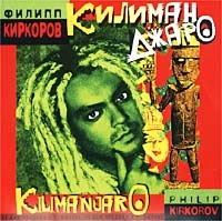 Филипп Киркоров. Килиманджаро - Филипп Киркоров