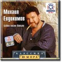 Mihail Evdokimov. Bajki posle banki - Mihail Evdokimov