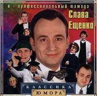 Slava Eschenko. YA - professionalnyj tamada - Slava Eschenko