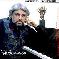 Вячеслав Добрынин. Избранное - Вячеслав Добрынин