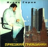Игорь Гарин. Приезжий гражданин - Игорь Гарин