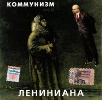 Коммунизм. Лениниана. Vol 12 - Коммунизм