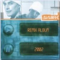 Dilizhans. Remix Album 2002 - Dilizhans