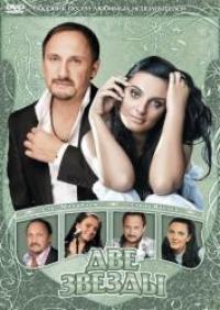 Various Artists. Dve zvezdy. Stas Mihaylov. Elena Vaenga (DVD)  - Stas Mihaylov, Elena Vaenga