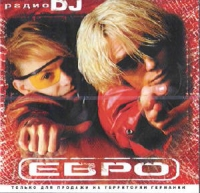 Евро. Радио DJ - Евро
