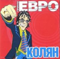 Evro. Kolyan - Evro