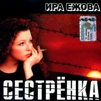 Ира Ежова. Сестренка - Ирина Ежова