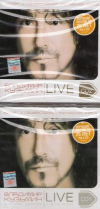 Владимир Кузьмин и группа Динамик. Live. О чем-то лучшем (2 CD) (2004) - Владимир Кузьмин, Динамик