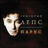 Grigorij Leps. Parus: Pesni Vladimira Vysotskogo - Grigori Leps