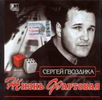 Sergej Gvozdika. ZHizn fartovaya - Sergej Gvozdika
