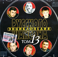 Various Artists. Entsiklopediya Russkogo shansona. Vol. 13. mp3 Collection (2005) - Igor Goryachev, Flor , Natalya Lapina, Andrej Karat, Aleksandr Vestov