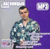 Сергей Наговицын (mp3) - Сергей Наговицын