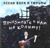 Vitya Gagin. Pesni voli i tyurmy. Priezzhajte k nam na Kolymu! - Vitya Gagin