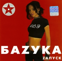 Audio CD Bazuka. Zapusk - Bazuka