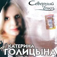 Katerina Golitsyna. Severnyj blyuz - Katerina Golicyna