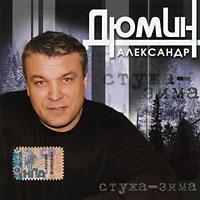 Александр Дюмин. Стужа-зима - Александр Дюмин