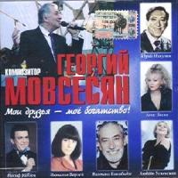 Moi Druzya - Moe Bogatstvo - Georgiy Movsesyan, Vladislav Medyanik, Lyubov Uspenskaya, Anne Veski, Vahtang Kikabidze, Iosif Kobzon, Yurij Nikulin