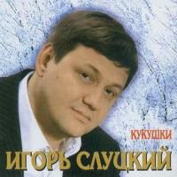 Igor Slutskij. Kukushki - Igor Sluckiy
