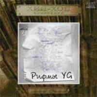 YG. Rifmy. Hip-Hop Kollektsiya - Jug